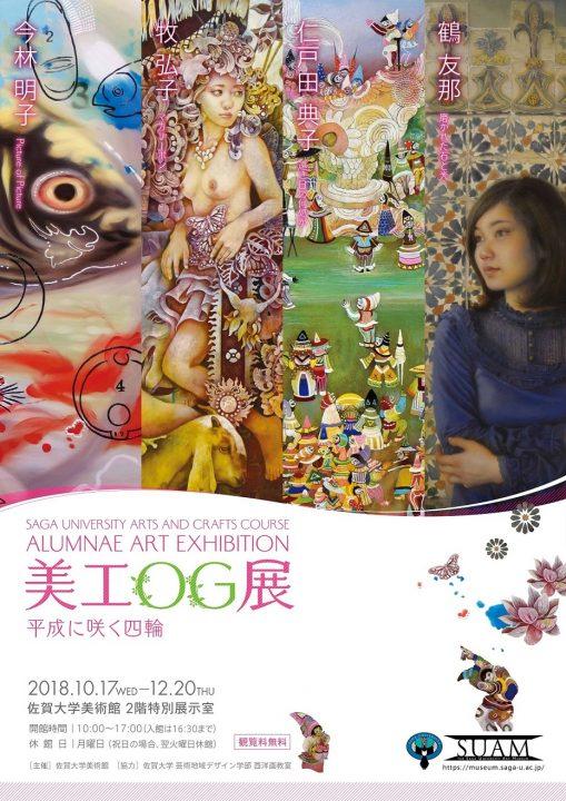 美工OG展―平成に咲く四輪