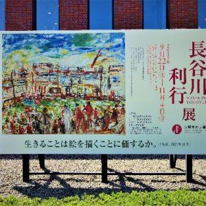 「日本のゴッホ」長谷川利行の生きざまと作品のエネルギーに圧倒 久留米市美術館