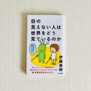 自分と異なる存在の世界を「変身」して理解する 伊藤亜沙『目の見えない人は世界をどう見ているのか』