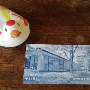 「地味」の味わい 有田町歴史民俗資料館