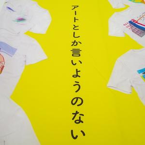 """<span class=""""title"""">がばいアーティストたち</span>"""